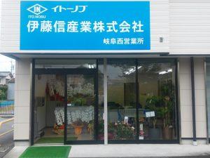 岐阜西営業所